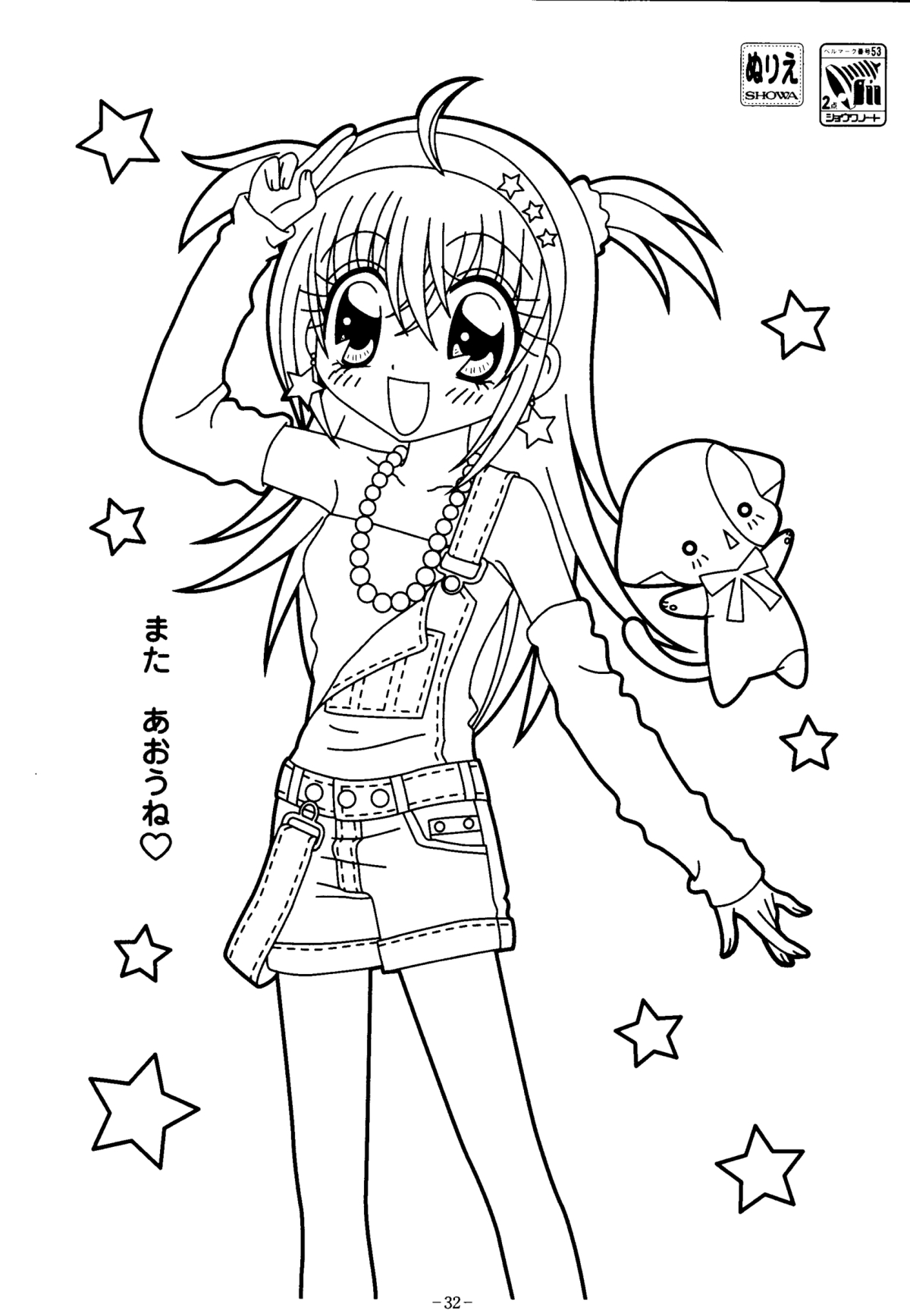 Coloriage Manga Kilari Et Les Ships | 30000 ++ collections ...
